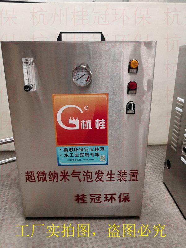 富氧水高效微纳米曝气装置